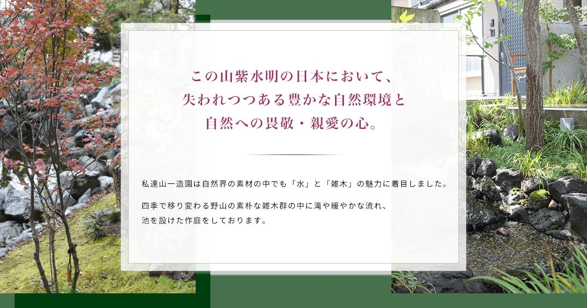 この山紫水明の日本において、失われつつある豊かな自然環境と自然への畏敬・親愛の心。